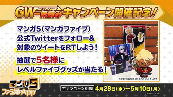04_フォロー&RTキャンペーン