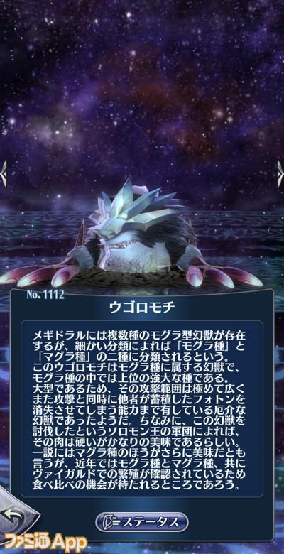 20210415_メギド_オーブ図鑑 (18)