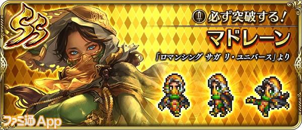 ロマサガRS_banner06
