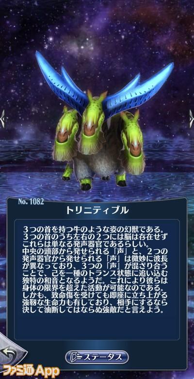 20210415_メギド_オーブ図鑑 (10)