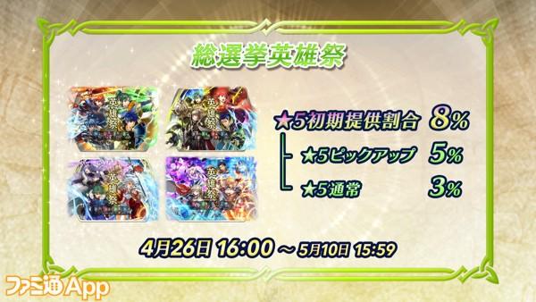 2P_総選挙英雄祭