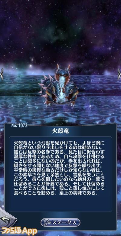 20210415_メギド_オーブ図鑑 (17)