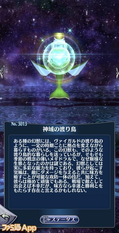20210415_メギド_オーブ図鑑 (3)