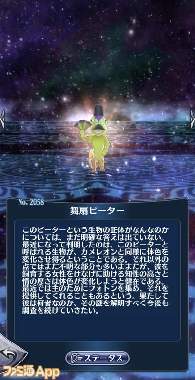 20210415_メギド_オーブ図鑑 (20)