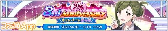 04.3rd Anniversary キャンペーン 第4弾