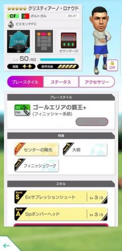 クリスティアーノ・ロナウド1_result