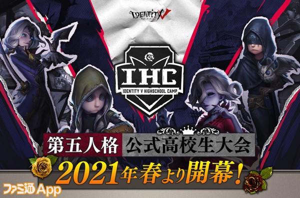 IHC_main
