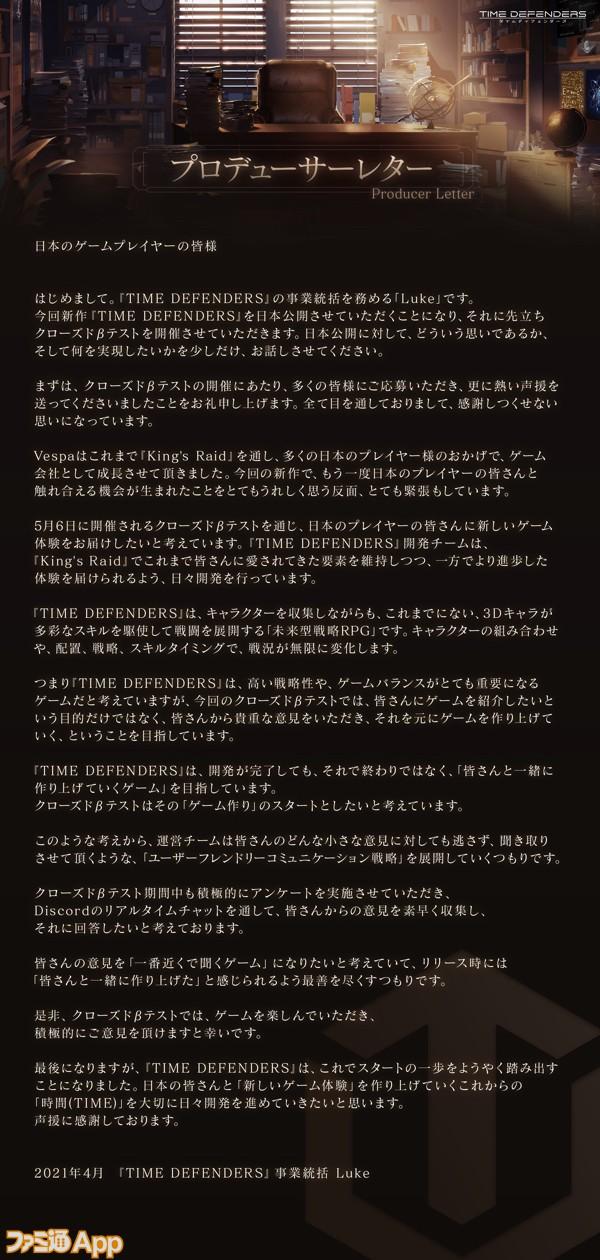 TD_producer-letter copy