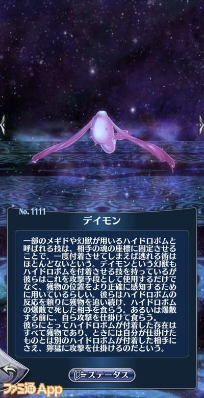 20210415_メギド_オーブ図鑑 (7)