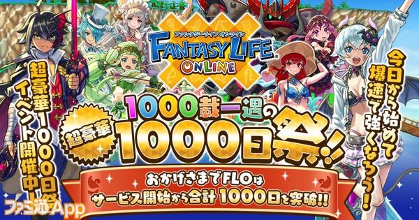 02_「1000載一遇の超豪華1000日祭」_トップ