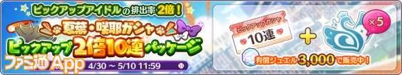 03.夏葉・咲耶ガシャ ピックアップパッケージ