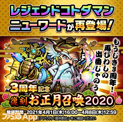 【コトダマン】3周年記念復刻お正月召喚2020