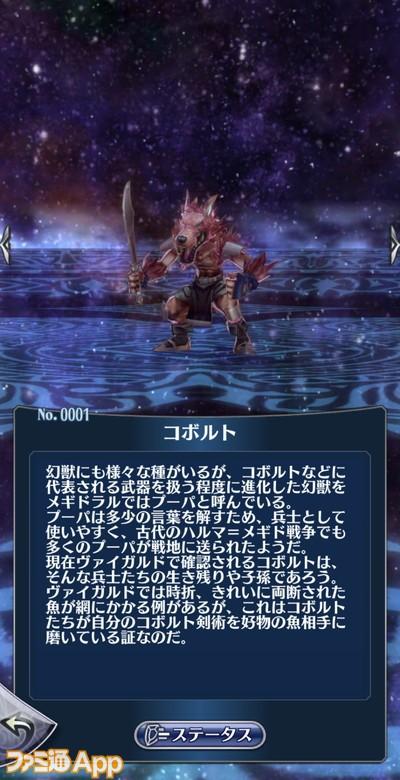 20210415_メギド_オーブ図鑑 (5)