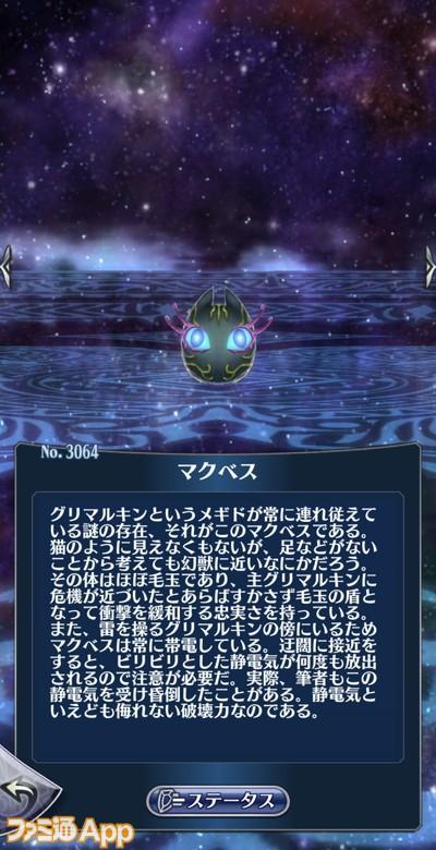 20210415_メギド_オーブ図鑑 (22)