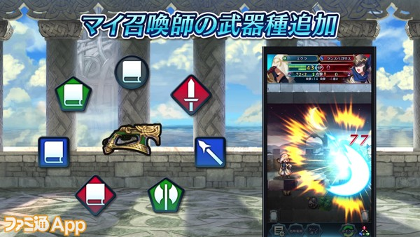 5P_マイ召喚師の武器種追加