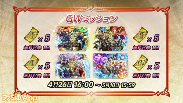 3P_GWミッション