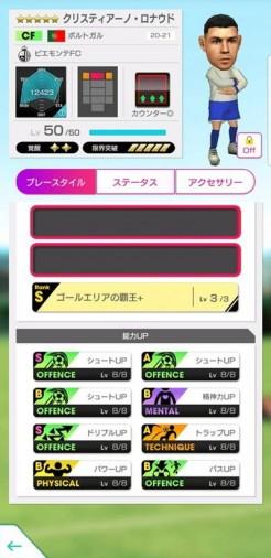 クリスティアーノ・ロナウド2_result