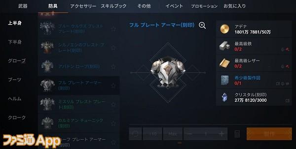 famitsuApp_SS