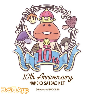 press01_nameko10th_logo