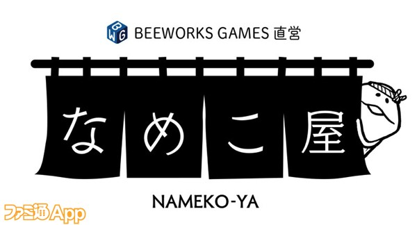 press03_namekoya_logo