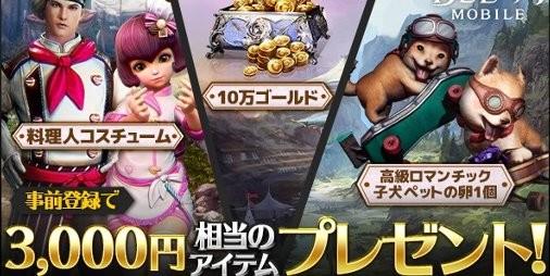 【事前登録】正統派MMORPG『BLESS MOBILE(ブレスモバイル)』が日本に上陸決定