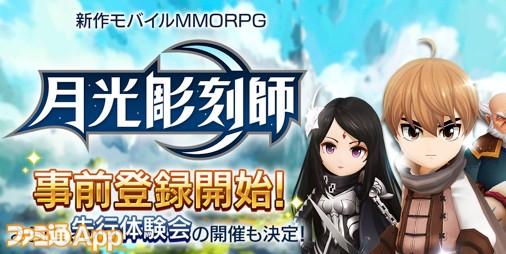 【事前登録】新作モバイルMMORPG『月光彫刻師』先行体験会の開催決定!Amazonギフト券が当たるキャンペーンも実施
