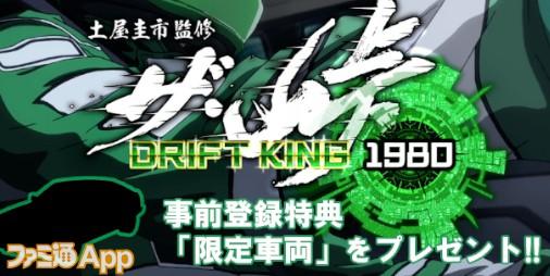 【事前登録】ドリフトキング土屋圭市氏監修の本格レースゲーム『ザ・峠~DRIFT KING 1980~』ではモータースポーツ界のレジェンドたちが登場!