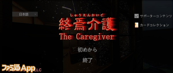 thecaregiver01