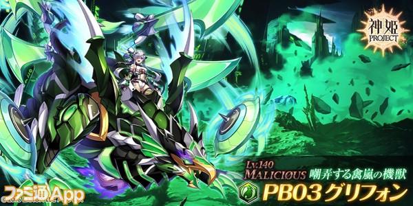6.機械幻獣レイド(風)