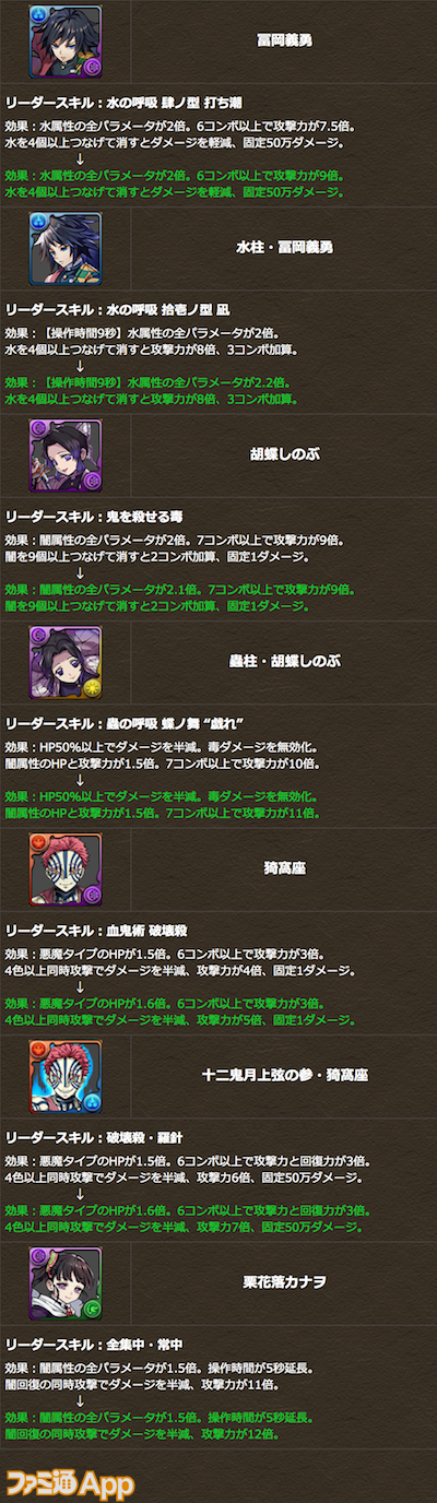 screencapture-pad-gungho-jp-member-collabo-kimetsu-210513-adjust-html-2021-05-13-19_09_51のコピー