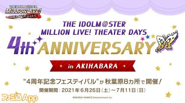 1_4th Anniversary in AKIHABARA