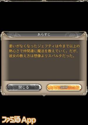06_ジェフティあらすじ