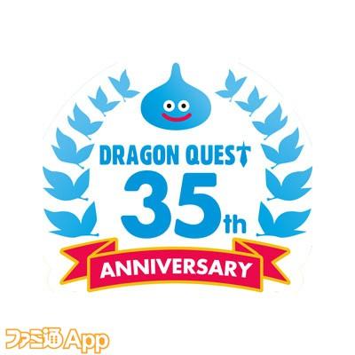 02_DQ35th記念ロゴ
