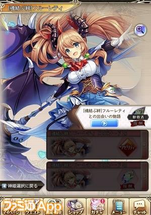 02_[魂結ぶ絆]フルーレティ