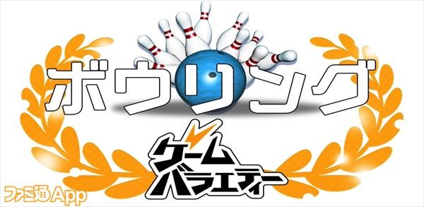 01ゲームバラエティー