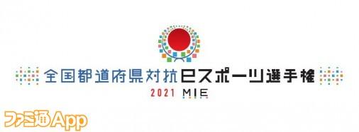 三重国体ロゴ