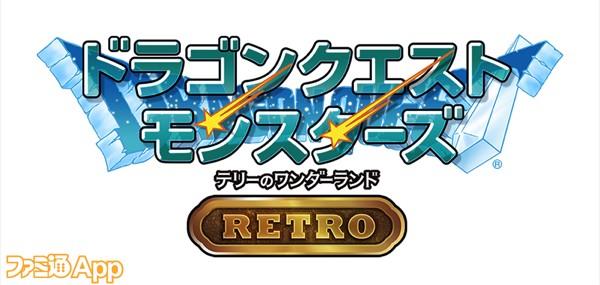 DQM1_RETRO_logo