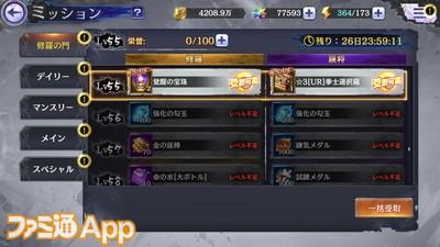 4_☆3UR拳士選択箱_result