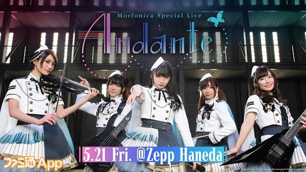 【KV】Morfonica Special Live 「Andante」