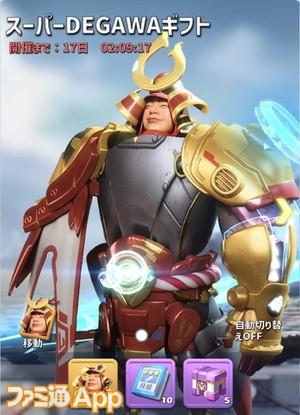 SSR英雄ギフト