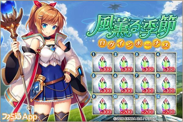 7.風薫る季節ログインボーナス