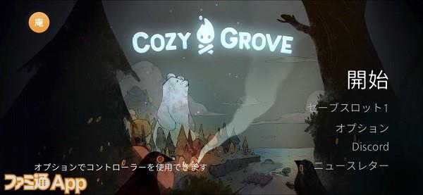 cozygrove01