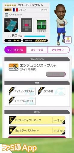 クロード・マケレレ1_result
