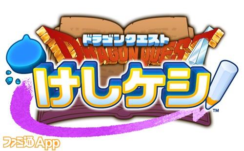 ドラゴンクエストけしケシ!_Logo