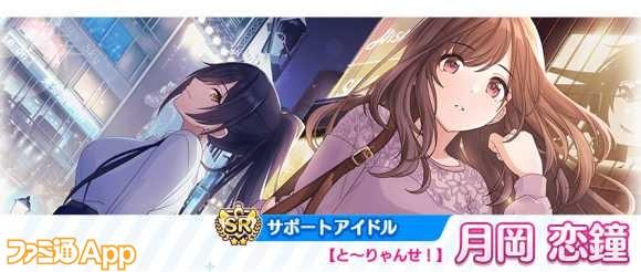 06.SRサポートアイドル【と~りゃんせ!】月岡 恋鐘