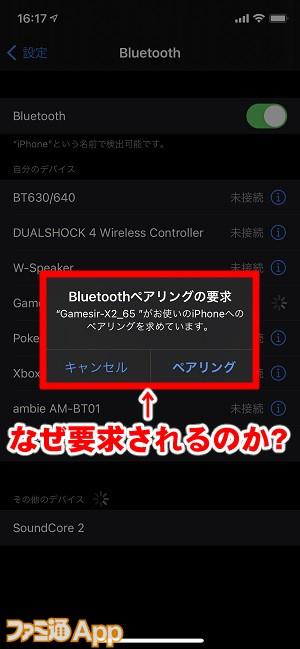gamesirciibluetooth08