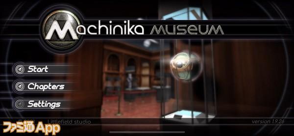 machinikamuseum01