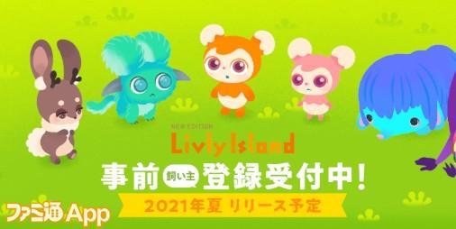 【事前登録】名作ペット育成ブラウザゲーム『リヴリーアイランド』がスマホアプリとなって2021年夏配信決定