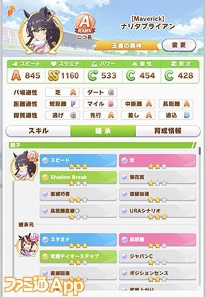 ウマ娘青因子 (2)