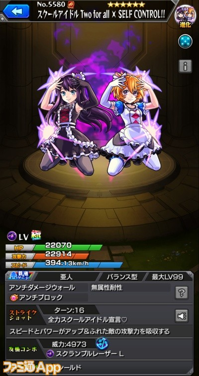 Two for all(アイドル)